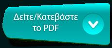 btn-down-pdf