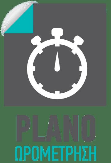 Plano Ωρομέτρηση